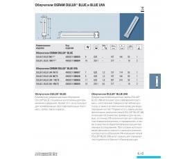 Лампа ультрафиолетовая Dulux S BLUE UVA 7W 78 G23    1.4W 350-435nm технологическая OSRAM